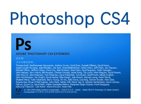 Adobe PhotoshopCS4 简体中文版软件下载