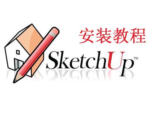 SketchUp2015_SketchUp2016 详细图文安装教程