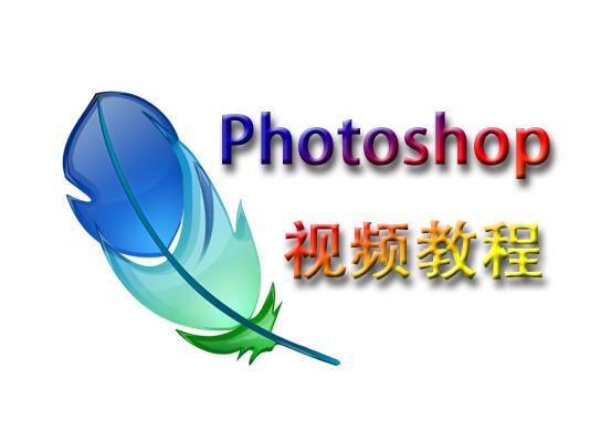 【PS教程】Photoshop经典效果实例视频教程289例
